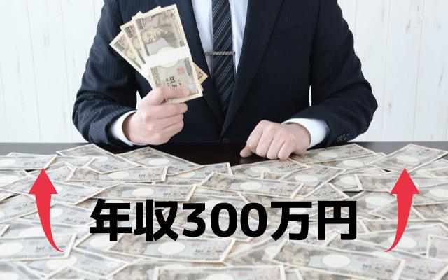年収300万円アップ